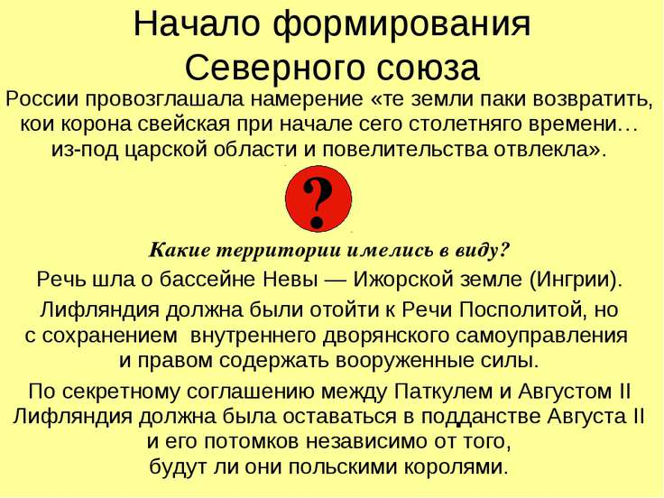 Начало формирования Северного союза России провозглашала намерение «те земли ...