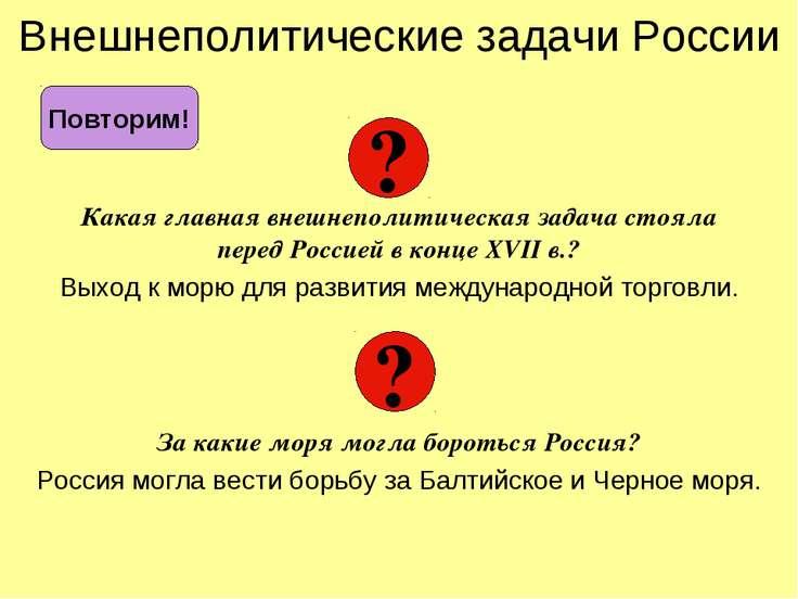 Внешнеполитические задачи России Какая главная внешнеполитическая задача стоя...
