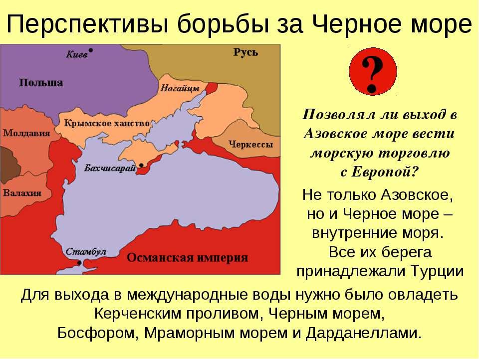 Договор По Черному Морю