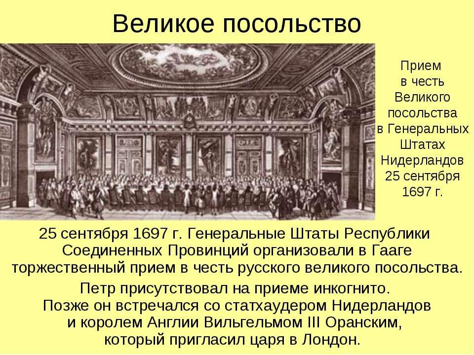 Великое посольство 25 сентября 1697 г. Генеральные Штаты Республики Соединенн...