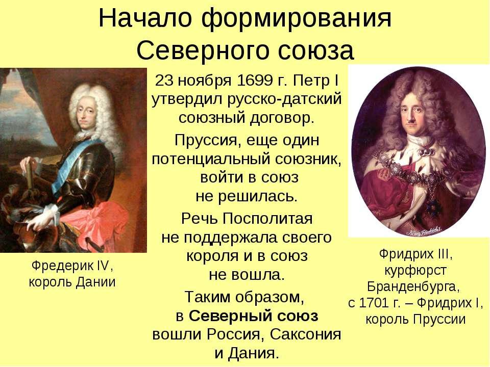 Начало формирования Северного союза 23 ноября 1699 г. Петр I утвердил русско-...