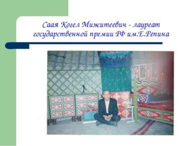 Саая Когел Мижитеевич - лауреат государственной премии РФ им.Е.Репина