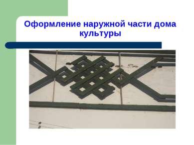 Оформление наружной части дома культуры