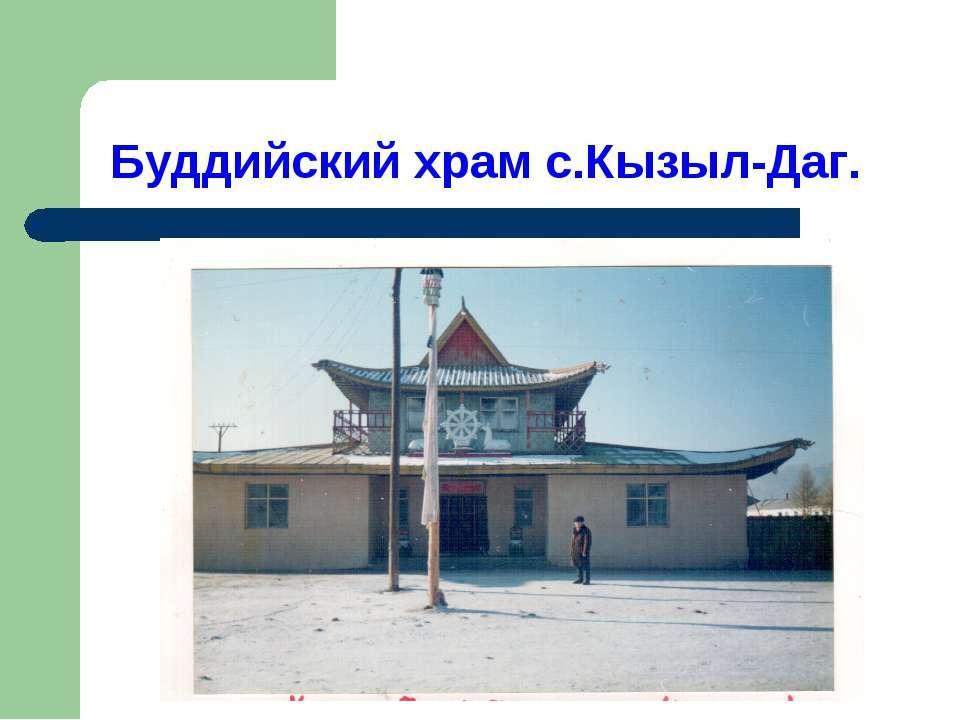 Буддийский храм с.Кызыл-Даг.