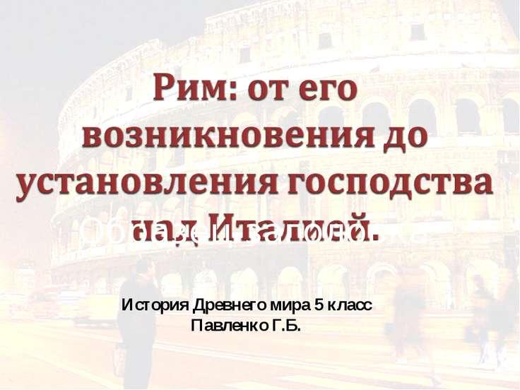 История Древнего мира 5 класс Павленко Г.Б.