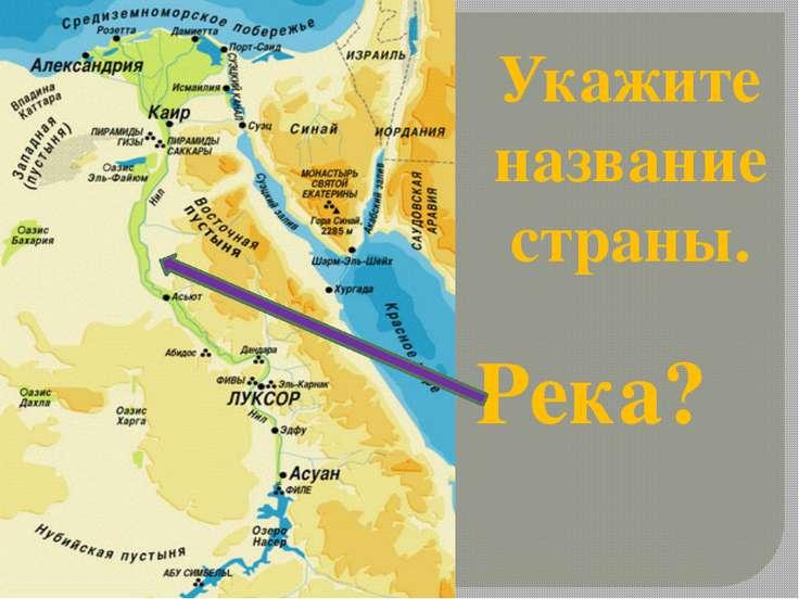 Укажите название страны. Река?