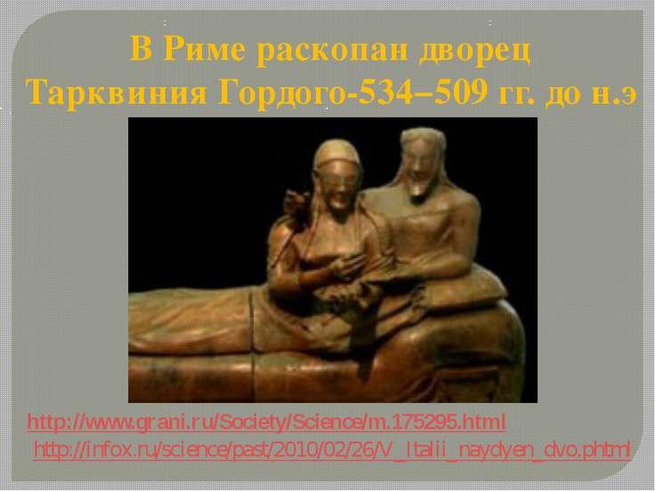 В Риме раскопан дворец Тарквиния Гордого-534−509 гг. до н.э http://www.grani....