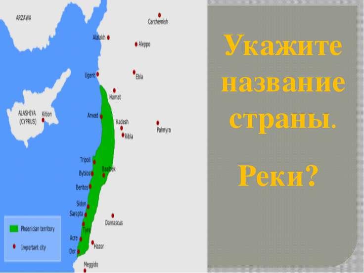 Укажите название страны. Реки?