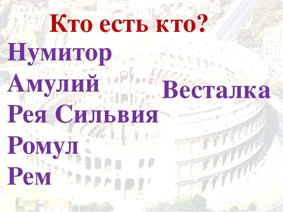 Кто есть кто? Нумитор Амулий Рея Сильвия Ромул Рем Весталка