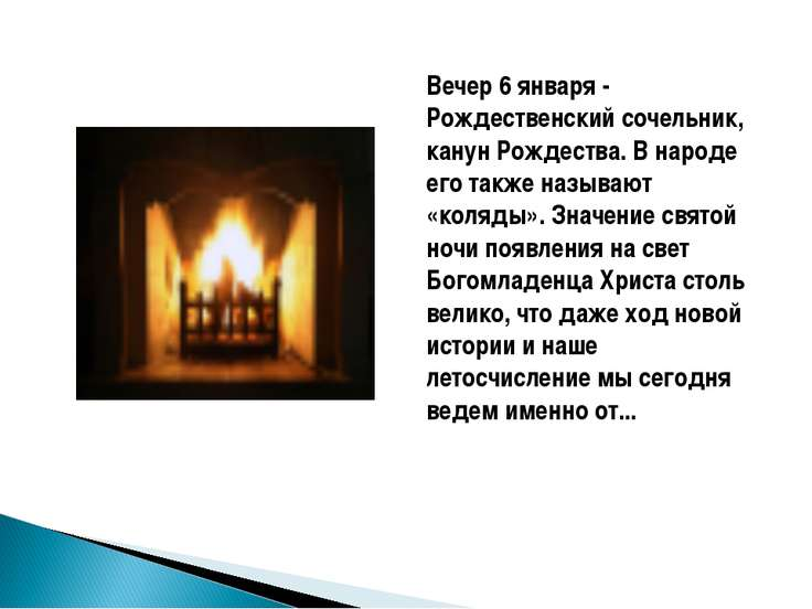 Вечер 6 января - Рождественский сочельник, канун Рождества. В народе его такж...