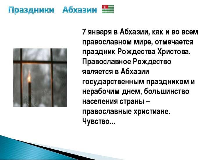 7 января в Абхазии, как и во всем православном мире, отмечается праздник Рожд...