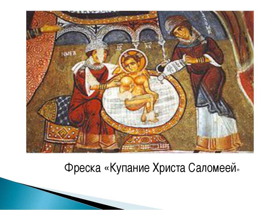 Фреска «Купание Христа Саломеей»