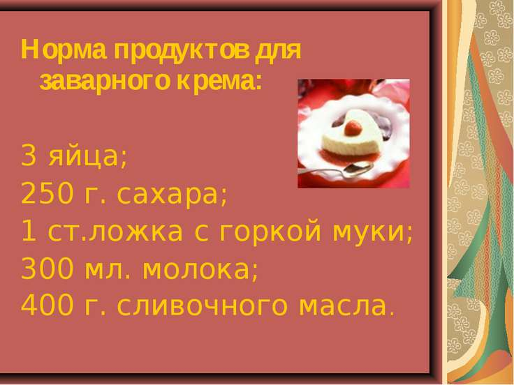 Норма продуктов для заварного крема: 3 яйца; 250 г. сахара; 1 ст.ложка с горк...