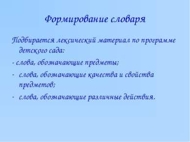 Формирование словаря Подбирается лексический материал по программе детского с...