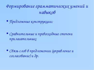 Формирование грамматических умений и навыков Предложные конструкции; Сравните...