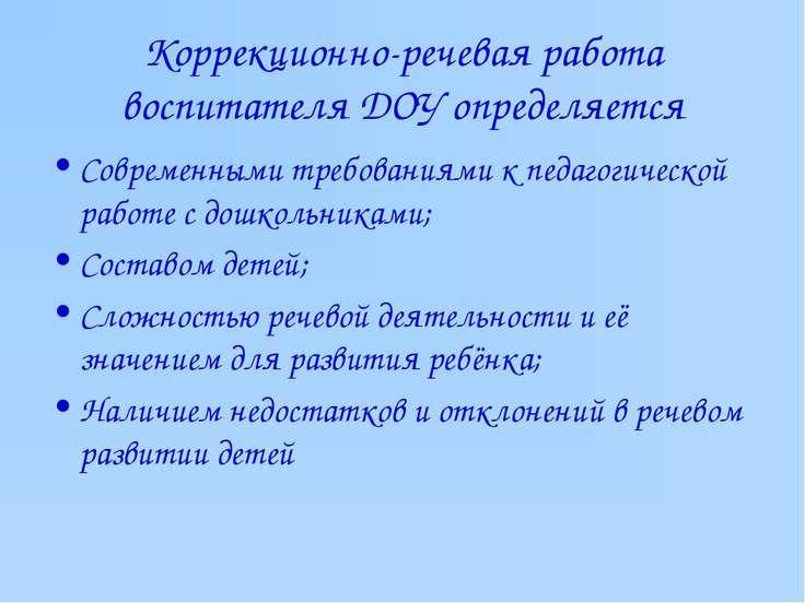 Коррекционно-речевая работа воспитателя ДОУ определяется Современными требова...
