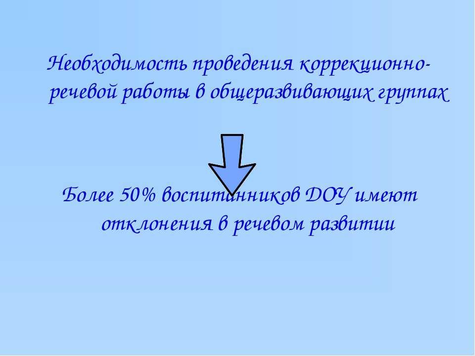 Необходимость проведения коррекционно-речевой работы в общеразвивающих группа...