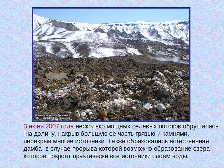3 июня 2007 года несколько мощных селевых потоков обрушились на долину, накры...