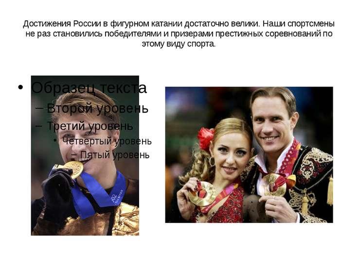 Достижения России в фигурном катании достаточно велики. Наши спортсмены не ра...