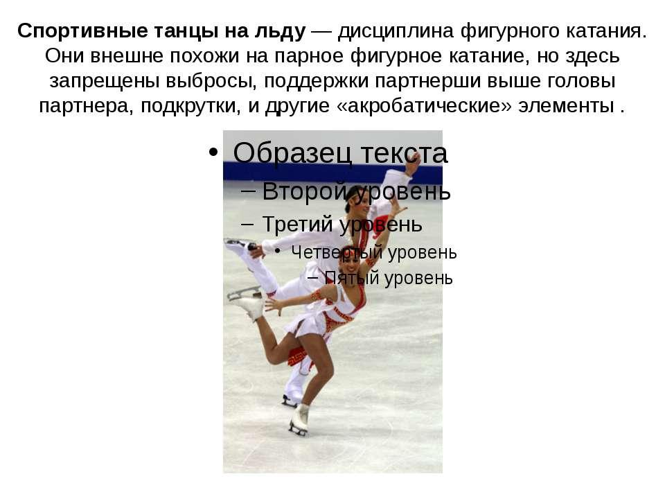Спортивные танцы на льду— дисциплина фигурного катания. Они внешне похожи на...