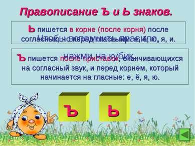 Правописание Ъ и Ь знаков. Ь пишется в корне (после корня) после согласных, н...