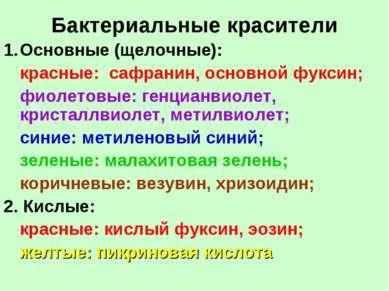 Бактериальные красители Основные (щелочные): красные: сафранин, основной фукс...