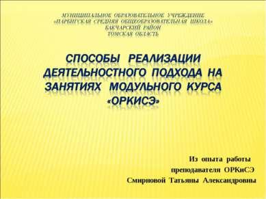 Из опыта работы преподавателя ОРКиСЭ Смирновой Татьяны Александровны