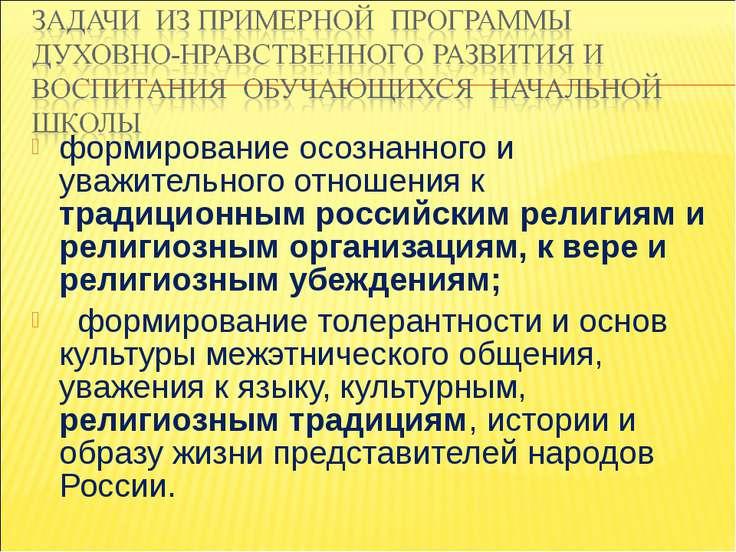 формирование осознанного и уважительного отношения к традиционным российским ...