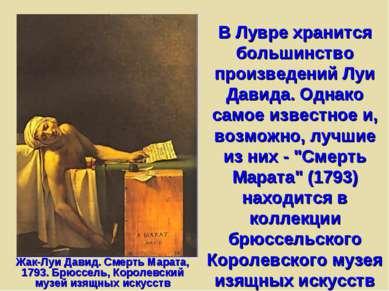 В Лувре хранится большинство произведений Луи Давида. Однако самое известное ...