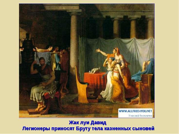 Жак луи Давид Легионеры приносят Бруту тела казненных сыновей