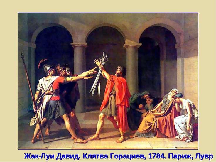 Жак-Луи Давид. Клятва Горациев, 1784. Париж, Лувр