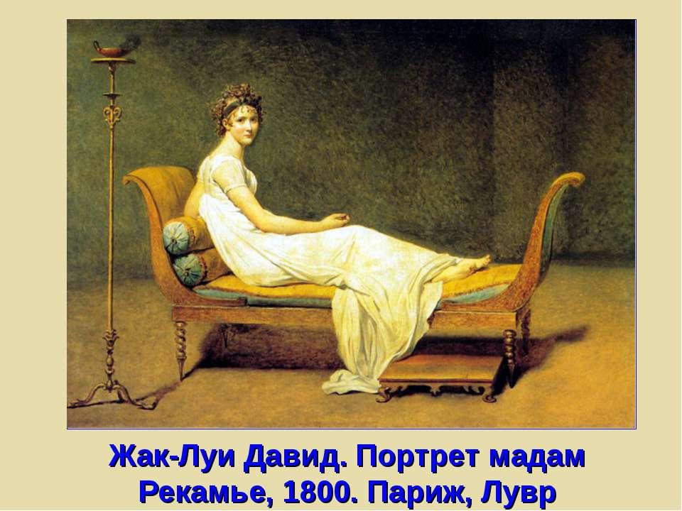 Жак-Луи Давид. Портрет мадам Рекамье, 1800. Париж, Лувр