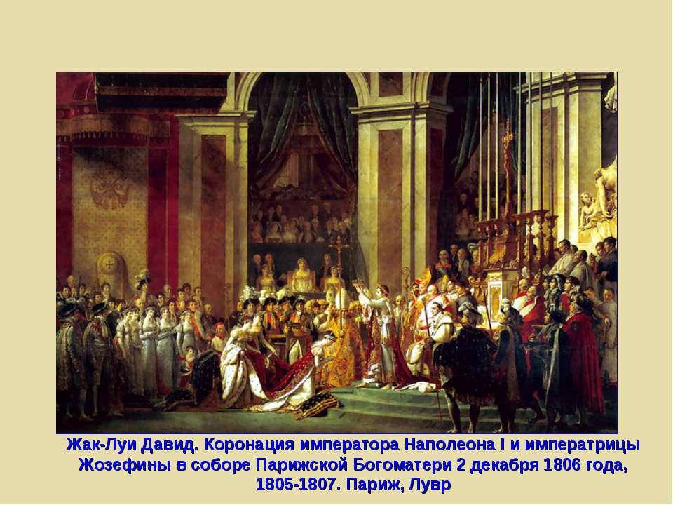Жак-Луи Давид. Коронация императора Наполеона I и императрицы Жозефины в собо...