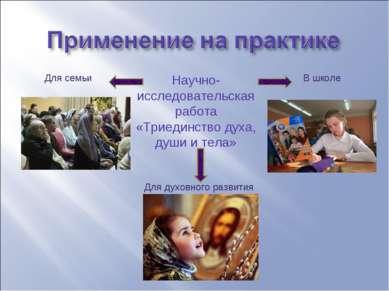 Научно-исследовательская работа «Триединство духа, души и тела» В школе Для д...