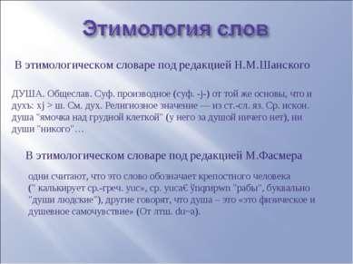 В этимологическом словаре под редакцией Н.М.Шанского ДУША. Общеслав. Суф. про...