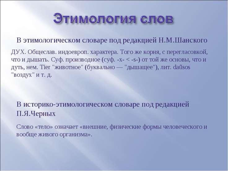 В этимологическом словаре под редакцией Н.М.Шанского ДУХ. Общеслав. индоевроп...