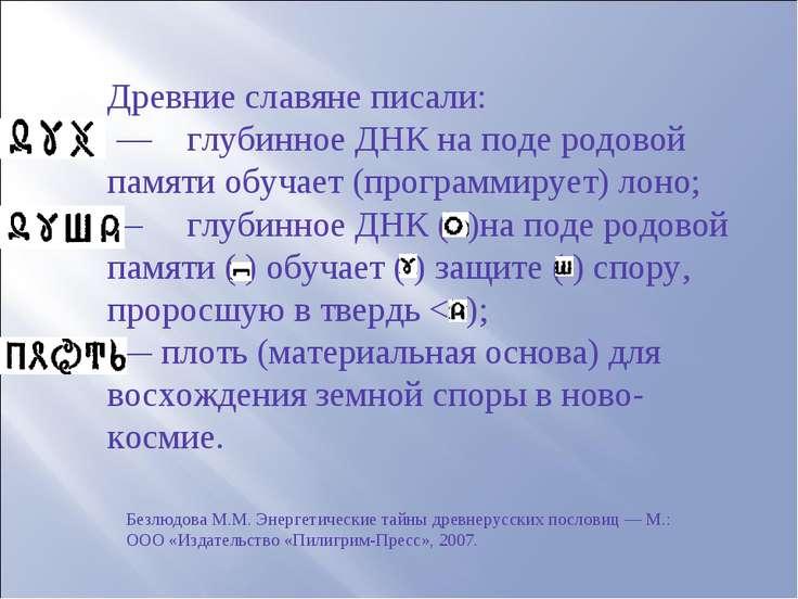 Древние славяне писали: — глубинное ДНК на поде родовой памяти обучает (прогр...