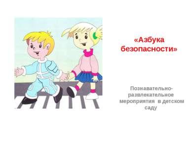 «Азбука безопасности» Познавательно-развлекательное мероприятия в детском саду