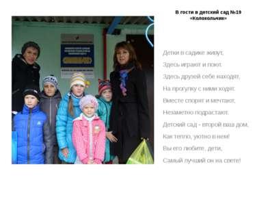 В гости в детский сад №19 «Колокольчик» Детки в садике живут, Здесь играют и ...