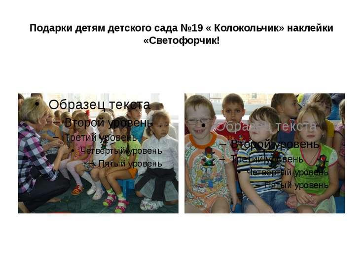 Подарки детям детского сада №19 « Колокольчик» наклейки «Светофорчик!