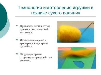 Технология изготовления игрушки в технике сухого валяния Привалять слой желты...