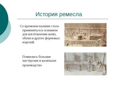 История ремесла Со временем валяние стало применяться в основном для изготовл...
