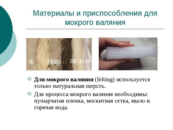 Материалы и приспособления для мокрого валяния Для мокрого валяния (felting) ...