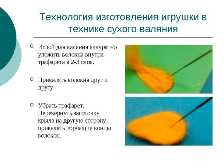 Технология изготовления игрушки в технике сухого валяния Иглой для валяния ак...