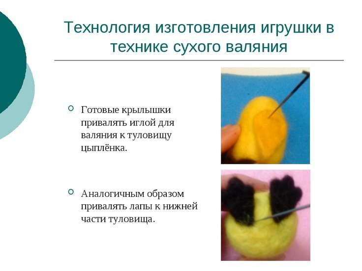 Технология изготовления игрушки в технике сухого валяния Готовые крылышки при...
