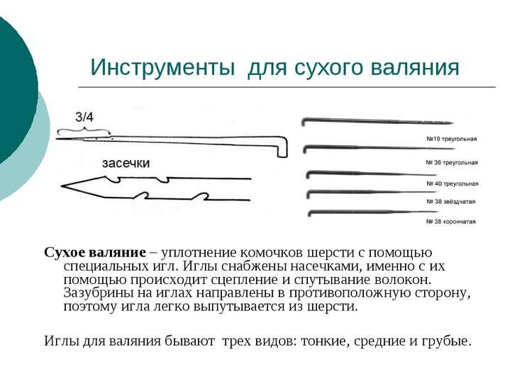 Инструменты для сухого валяния Сухое валяние – уплотнение комочков шерсти с п...
