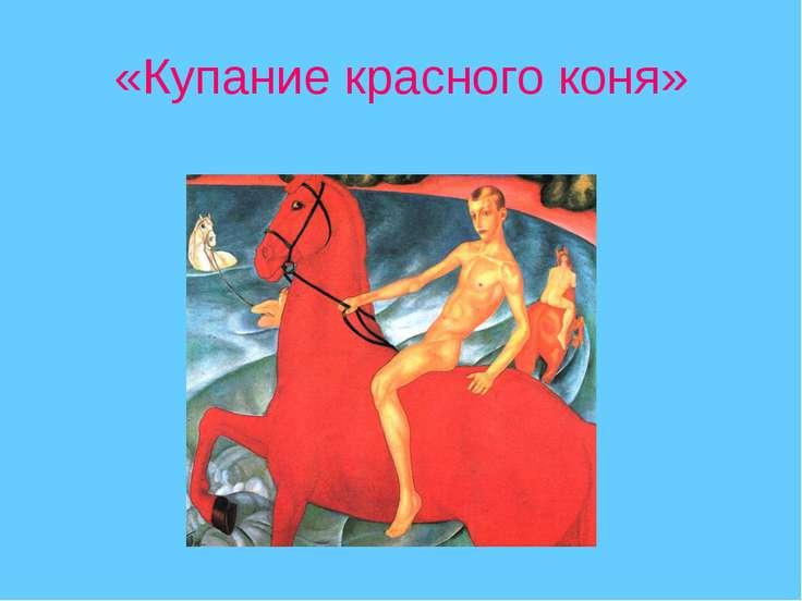 «Купание красного коня»
