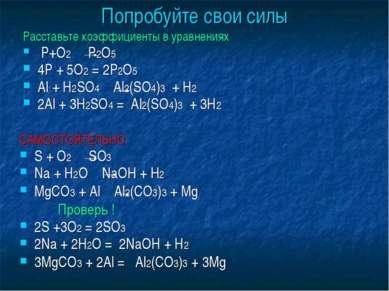 Попробуйте свои силы Расставьте коэффициенты в уравнениях P+O2 P2O5 4P + 5O2 ...