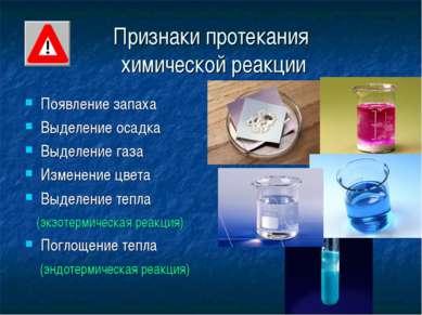 Признаки протекания химической реакции Появление запаха Выделение осадка Выде...