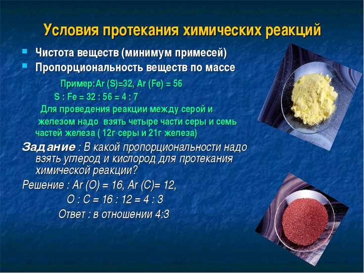 Условия протекания химических реакций Чистота веществ (минимум примесей) Проп...